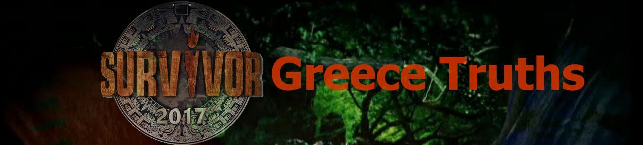 Αλήθειες για το Survivor Greece