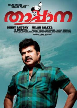 Thappana (2012) - Mammootty, Charmy Kaur, Murali Gopy