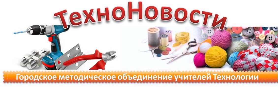 Блог учителей технологии города Новоуральска