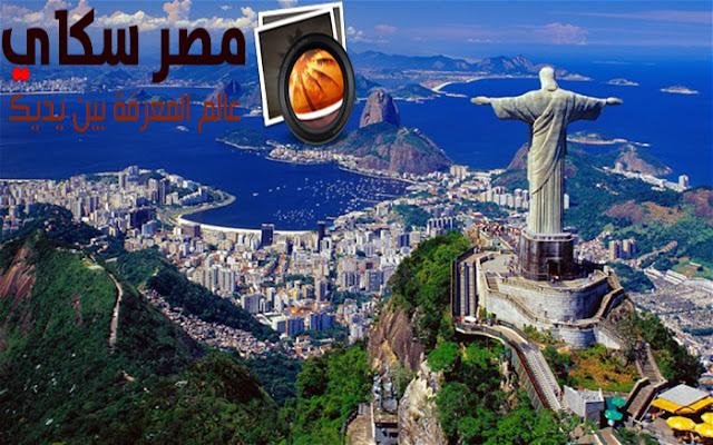 البرازيل وأهم أنشطتها الإقتصادية