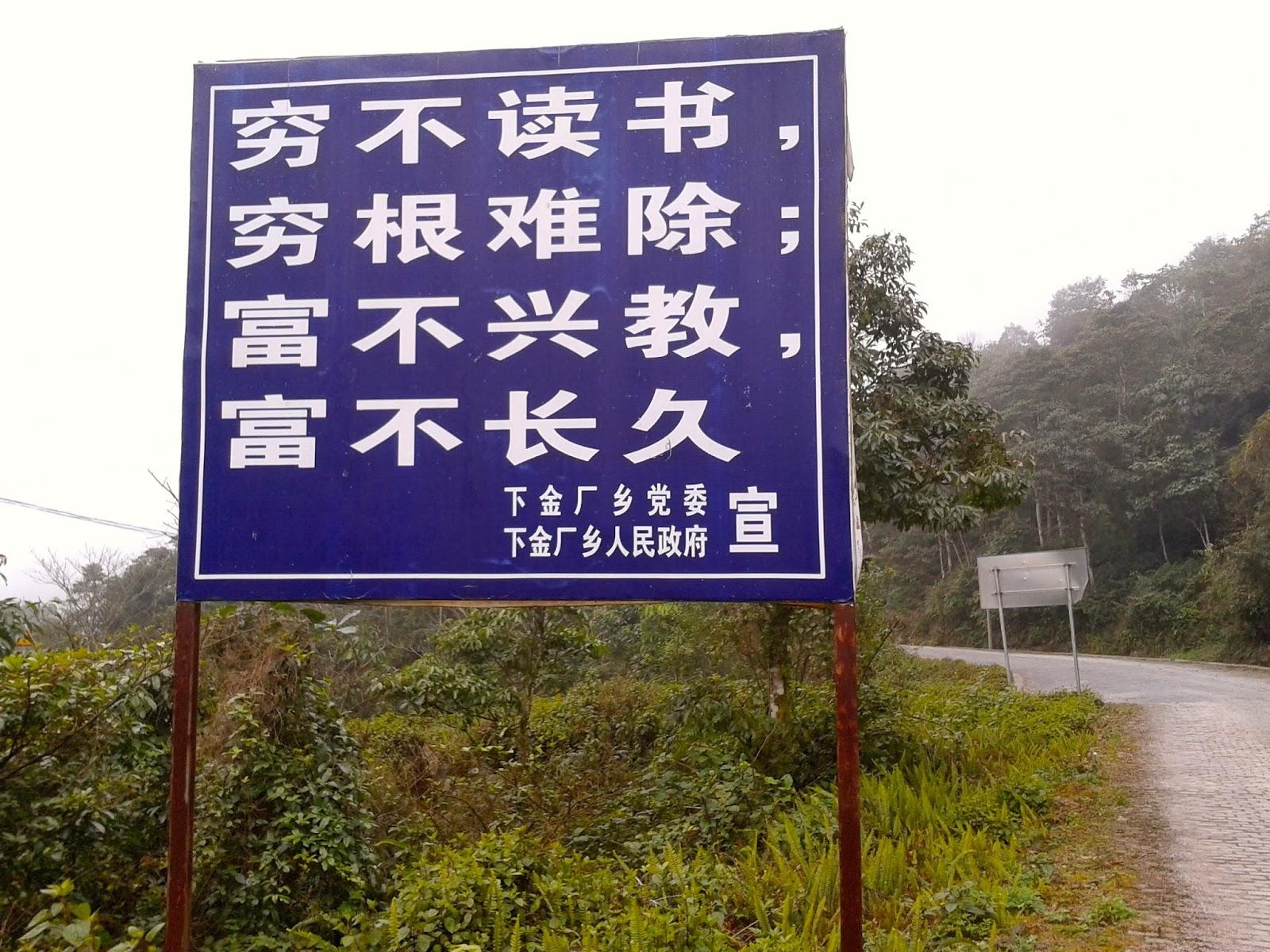 Chinese propaganda billboard about poverty