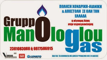 MANOLOGLOU GAS