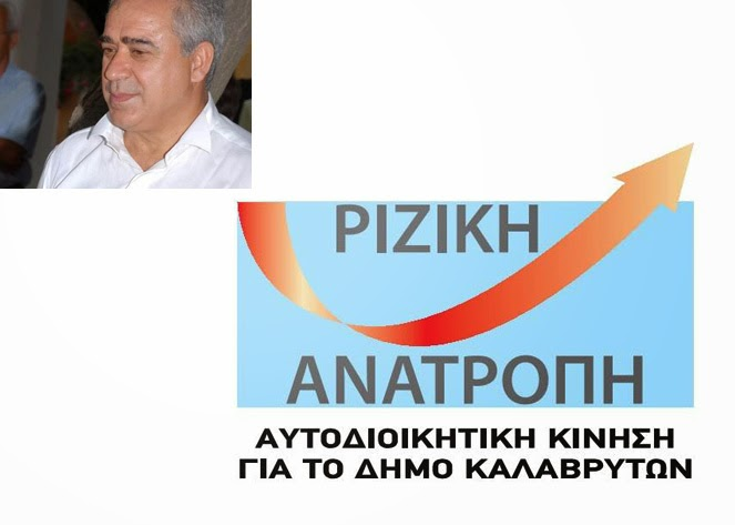 http://kerpini.blogspot.gr/2014/04/blog-post_405.html