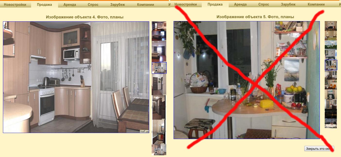Как сделать фото при продаже квартиры