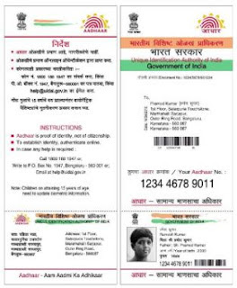 Aadhar card sample