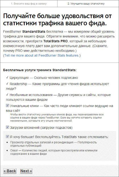 опции сбора статистики по RSS ленте блога на feedburner