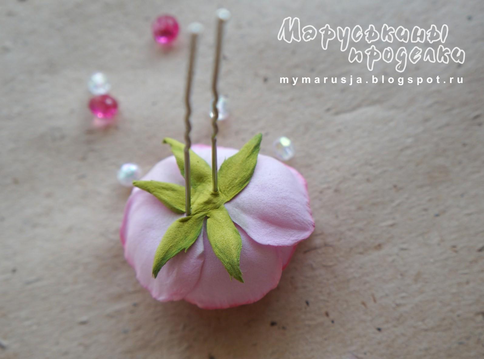 Как сделать розочку из фоамирана на заколку