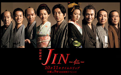 Subtitle Indonesia Drama Jepang JIN