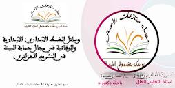 وسائل الضبط الاداري الإدارية والوقائية في مجال حماية البيئة في التشريع الجزائري