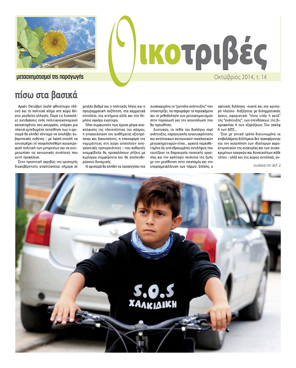Οικοτριβές #τεύχος 14