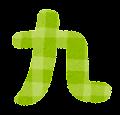漢数字のイラスト文字「九」