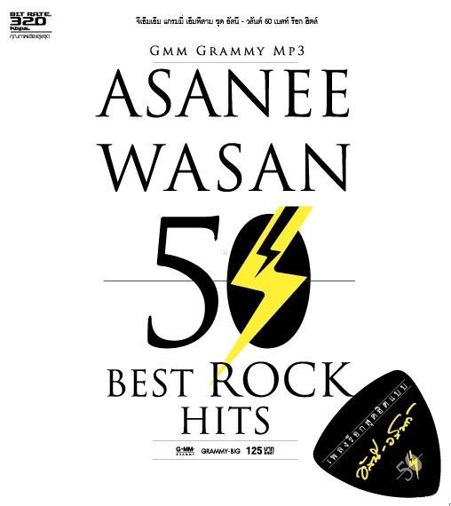 Download [Mp3]-[Hot New Album] อัสนี & วสันต์ อัลบั้ม 50 เพลงร็อคเพราะๆ ที่ฮิตที่สุด ในอัลบั้ม ASANEE WASAN 50 Best Rock Hits CBR@320Kbps 4shared By Pleng-mun.com