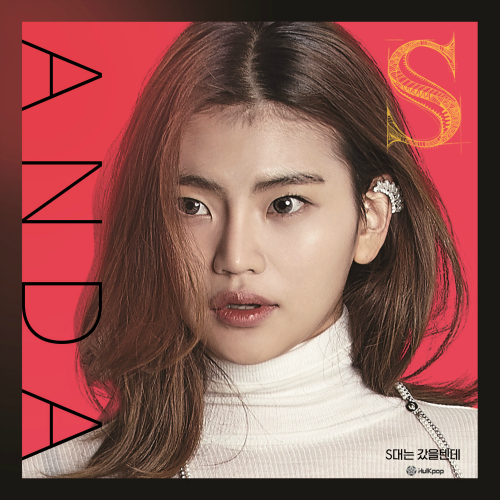 [Single] Anda – S대는 갔을텐데