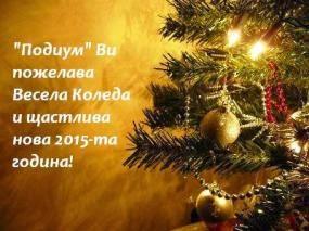 Програмата за празниците