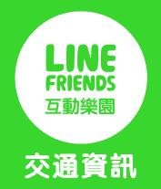 LINE FRIENDS 互動樂園-台中展