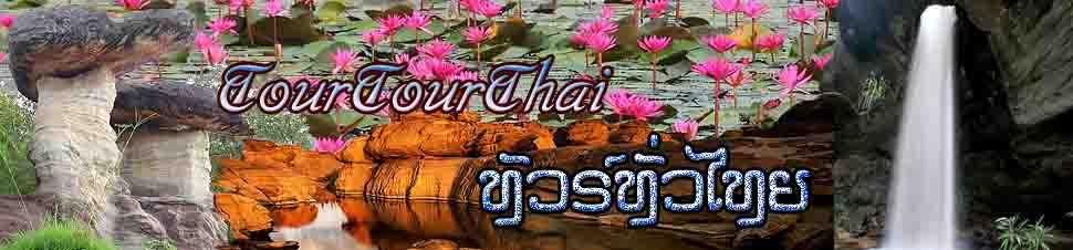 Tour Tour Thai ทัวร์ทั่วไทย