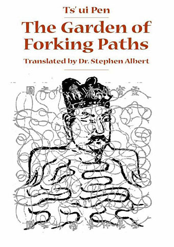 The Garden of Forking Paths Summary
