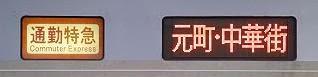東急東横線 通勤特急 渋谷行き Y500系側面