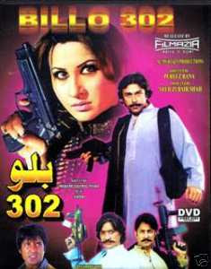 Billo 302 (2009 - movie_langauge) - Nargis, Shaan, Babar Ali, Jan Rambo