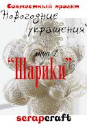 """СП """"Новогодние украшения"""""""