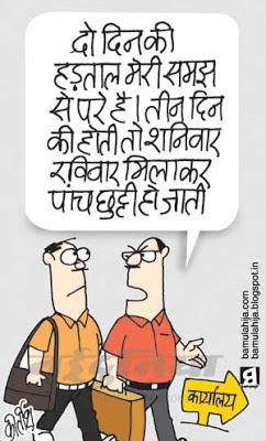 Strike cartoon, common man cartoon, bharat band cartoon, indian political cartoon, office cartoon, office fun