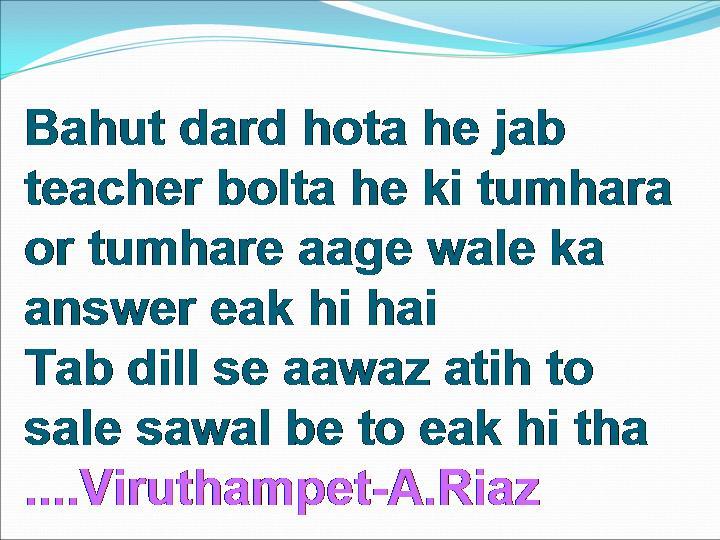 Sawal be to eak hai, Dil ne Kaha, Good Dosti SMS, Hindi ... Facebook Hindi Sawal