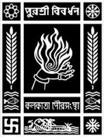Kolkata Municipal Corporation, KMC, West Bengal, Graduation, kmc logo