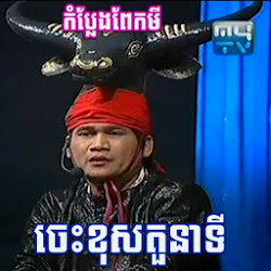 [ Comedy Perkmy ] 04 March 2014,Ches Khos Tuo Neati - Comedy, Khmer Comedy, Paekme