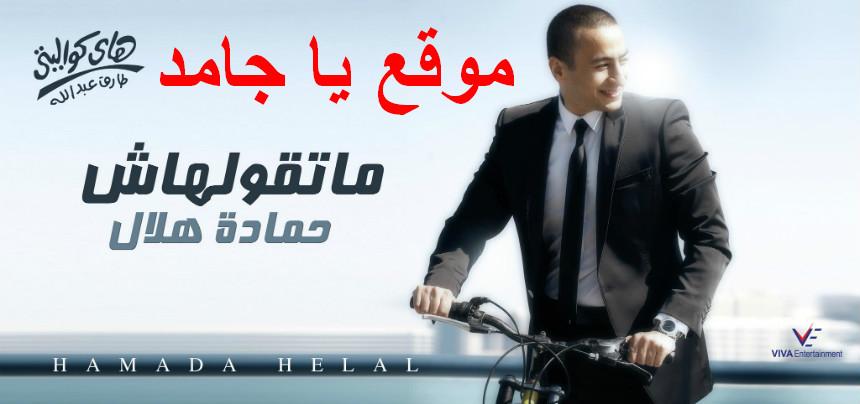 تحميل اغاني حماده هلال الجديدة mp3 2012 البوم متقولهاش كل اغنية لوحدها منفردة موالي طرب