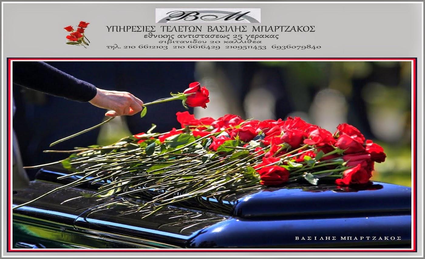 http://oikos-teletwn-vasilis-mpartzakos.blogspot.gr/