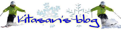 キタスポ・キタさんのブログ Kitamura SnowSports School-kitasan