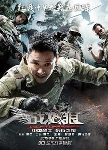 Wolf Warriors 2015 Subtitle Indonesia