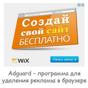 программа для удаления рекламы в интернете