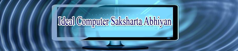 Ideal Computer Saksharta Abhiyan