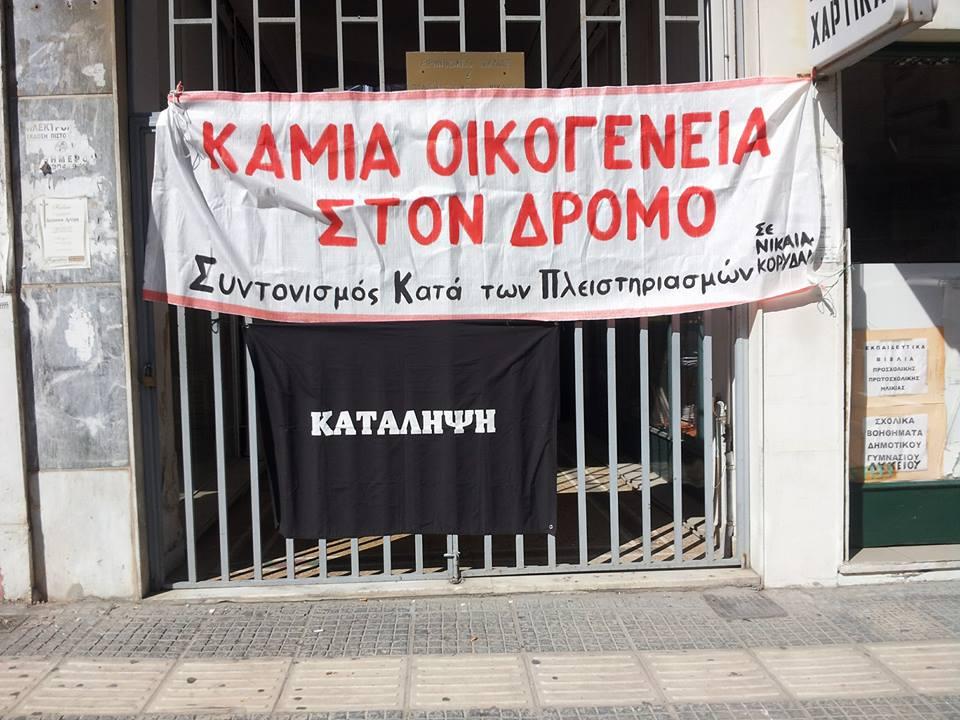 Συντονισμός κατά των πλειστηριασμών και των εξώσεων σε Νίκαια Κορυδαλλό