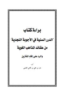 حمل كتاب براءة كتاب الدررالسنية في الأجوبة النجدية من عقائد المذاهب الغوية والرد على إفك المفترين - بدر بن علي العتيبي