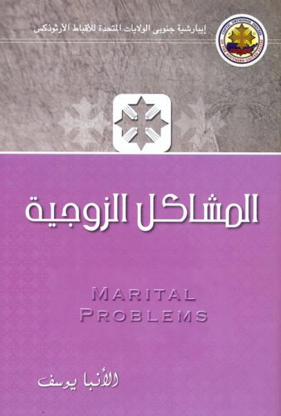 كتاب : المشاكل الزوجية - الانبا يوسف