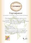 Принимала участие в ПЭЧМОБ-2012