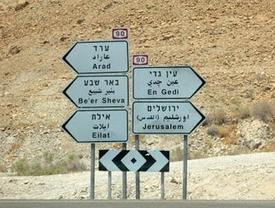 Viaggio in Israele e Palestina