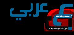 عربي بروف | ArabyProf