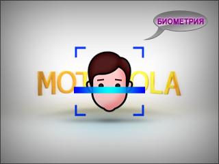 Новый мобильный телефон от Motorola и система биометрического распознавания лица