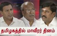 Heros Day Tamil Nadu – Debate