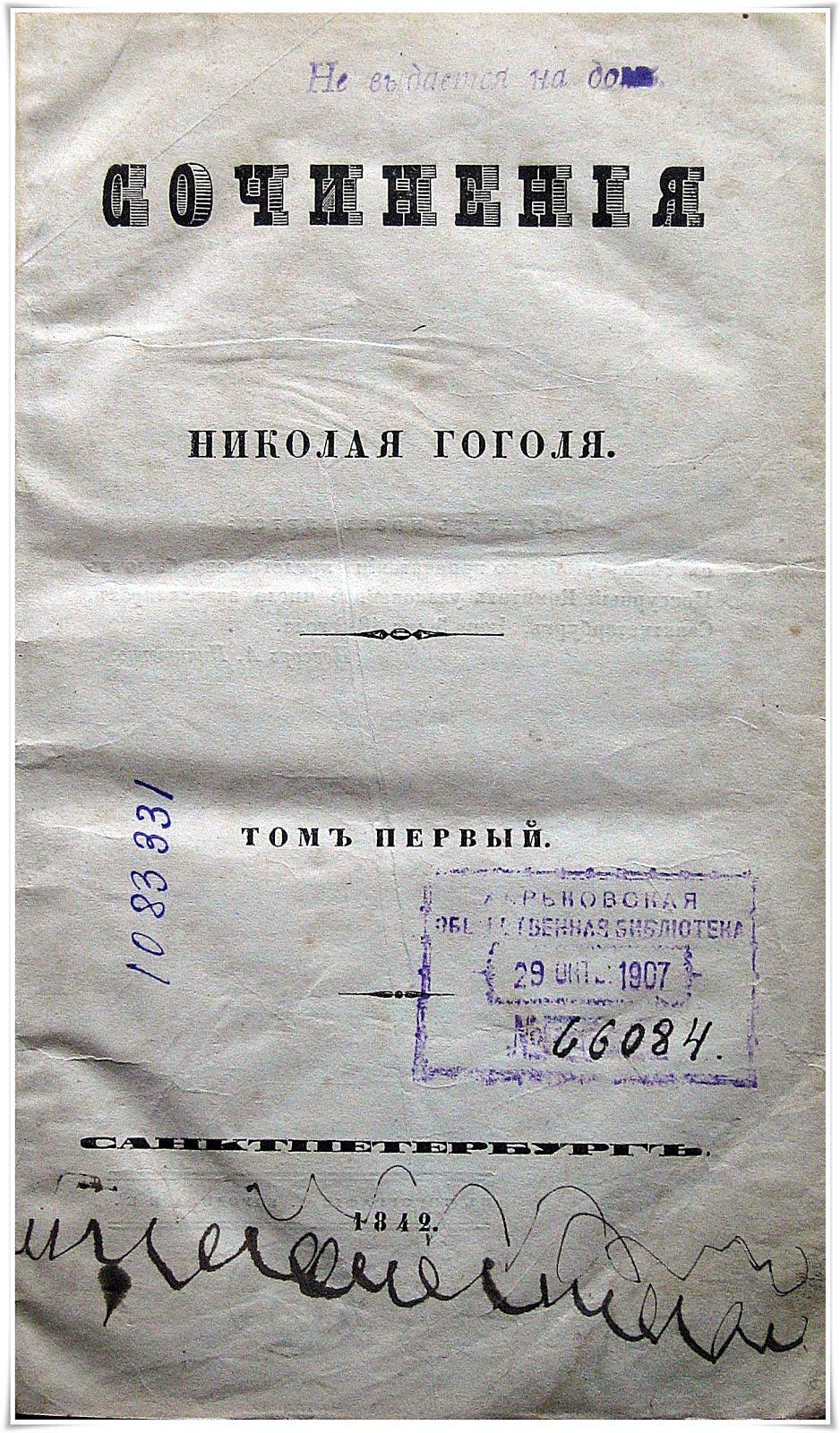 Сочинения. В 4 т. – СПб., 1842.