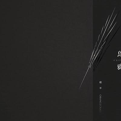 [Album] 烏鴉Crow - 橙草樂團Orangegrass