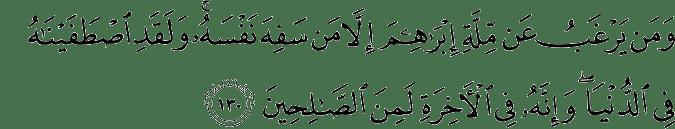 Surat Al-Baqarah Ayat 130