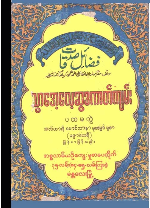 Fazail Swadakaath Vol 1 F.jpg