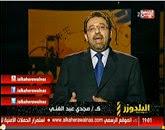 - برنامج البلدوزر  --- مع مجدى عبد الغنى الجمعه 31-10-2014