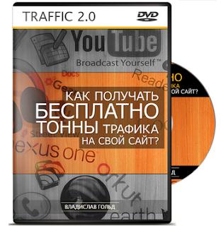 """Видеокурс  """"TRAFFIC 2.0"""" можно получить совершенно бесплатно прямо сейчас."""