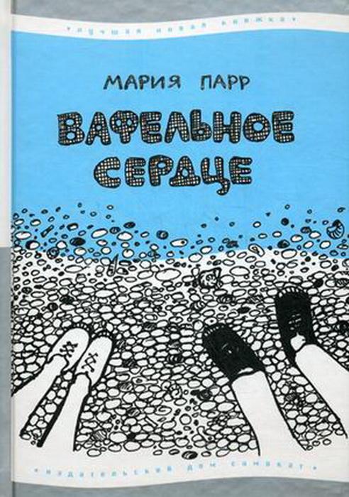 """Отзыв о книге Мария Парр """"Вафельное сердце"""""""