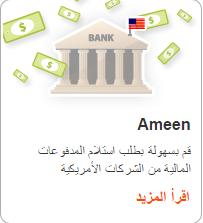 أفضل بنك الكتروني عالمي أمن لأستلام وارسال الاموال